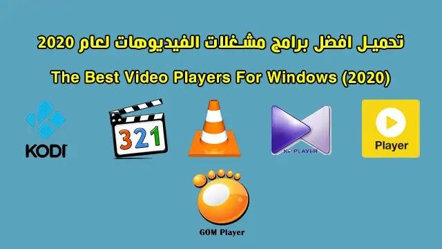 تحميل افضل برامج مشغلات ملفات الفيديو فى 2020 The Best Video Players For Windows