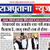 Rajputana News epaper 24 July 2020 Rajasthan digital edition
