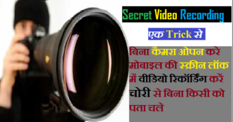 Secret Background Video Recorder App 2018 (Record video Secretly