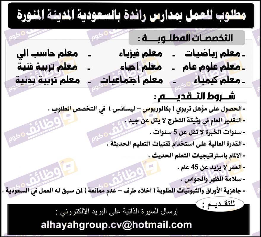 وظائف خاليه فى السعودية وظائف معلمين فى السعودية لأغلب التخصصات تقدم الان على وظائف دوت كوم