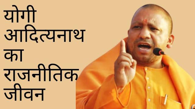 Yogi adityanath political journey in hindi,yogi adityanath history