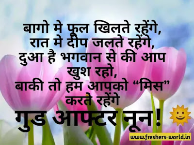 GOOD AFTERNOON QUOTES FOR FRIENDS IN HINDI || GOOD AFTERNOON QUOTES FOR FRIENDS IN HINDI DOWNLOAD