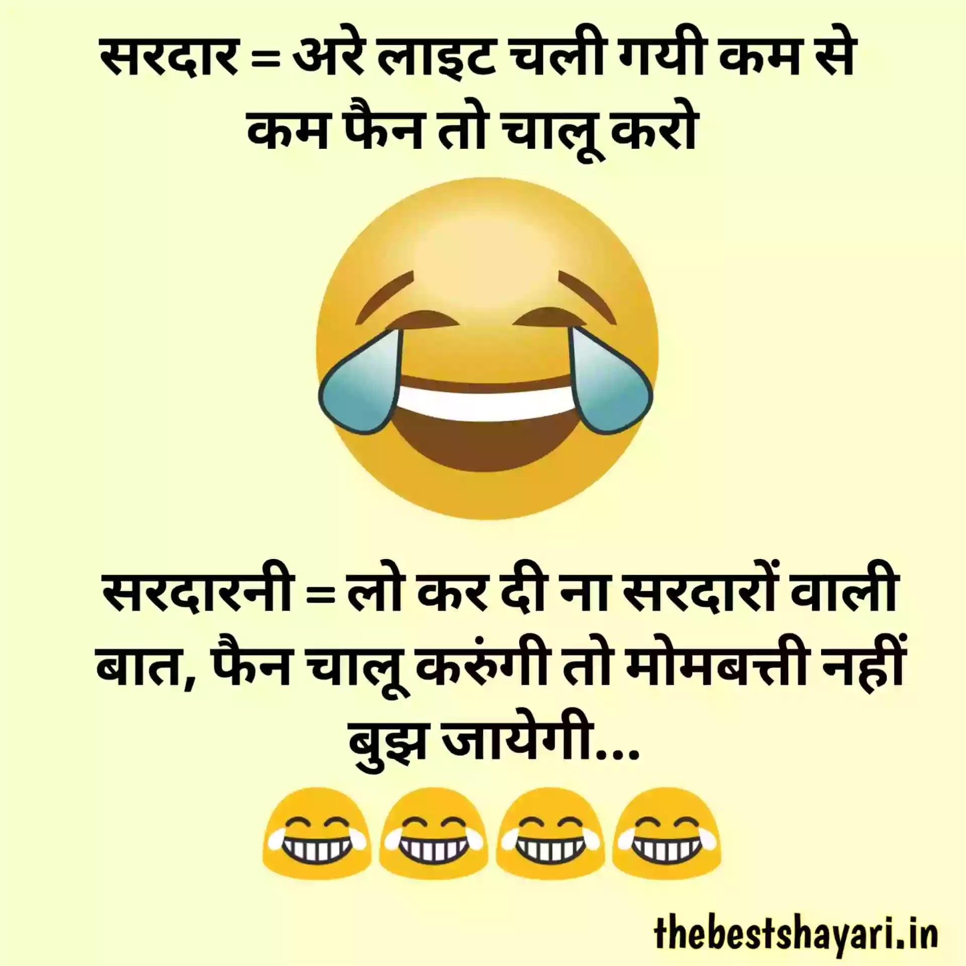 Funny jokes on friendship in Hindi