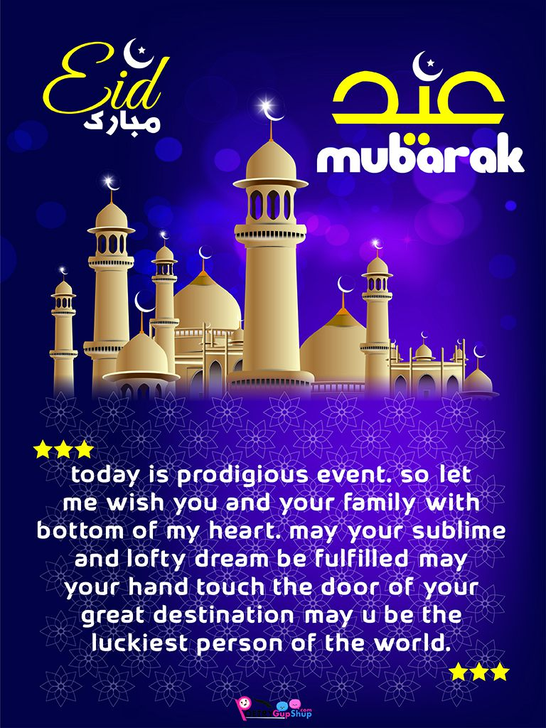 eid mubarak wishes images with quotes sms messages