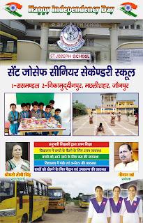 विज्ञापन : सेंट जोसेफ सीनियर सेकेण्डरी स्कूल परिवार की तरफ से स्वतंत्रता दिवस की हार्दिक शुभकामनाएं | #NayaSaveraNetwork