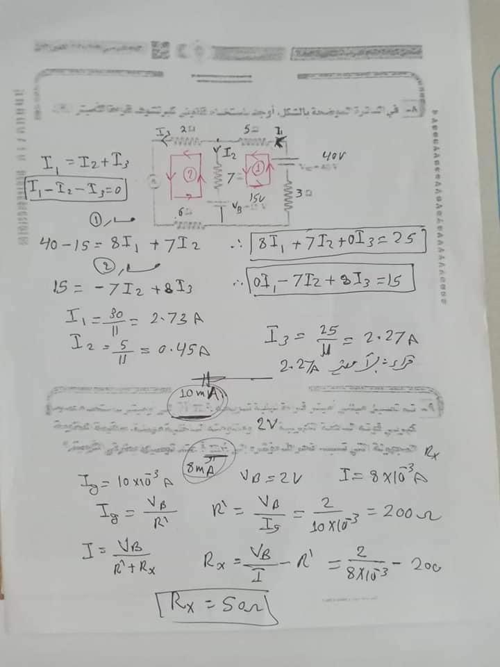 اجابة امتحان الفيزياء ثانوية عامة ٢٠٢٠  %25D9%2581%2B%25288%2529