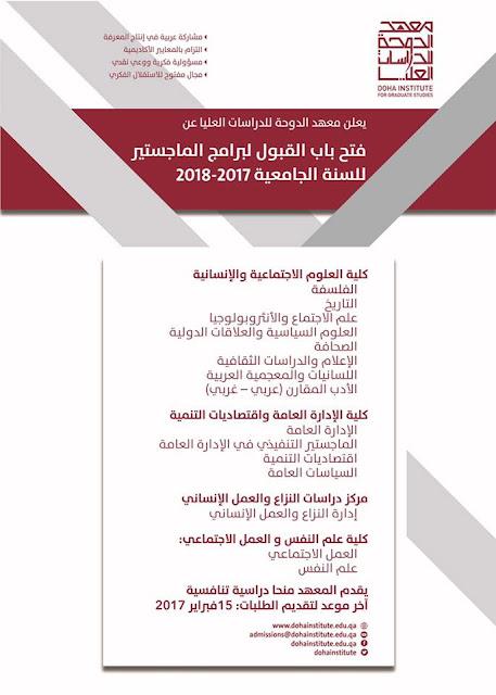معهد الدوحة للدراسات العليا