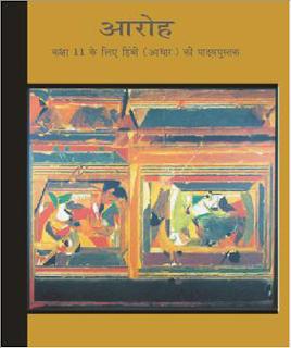 Class 11 Hindi Aroh Solutions