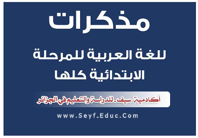 تحميل مذكرات اللغة العربية 2017 - سنة أولى ابتدائي