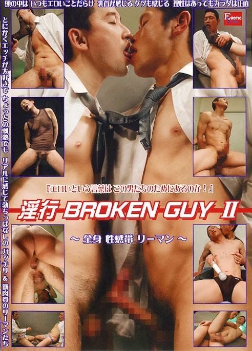Lusty Broken Guy vol.2 – Whole Body Erogenous Zones