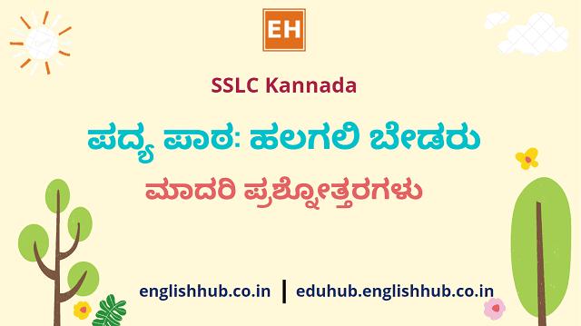 SSLC Kannada: ಪದ್ಯ ಪಾಠ: ಹಲಗಲಿ ಬೇಡರು   ಮಾದರಿ ಪ್ರಶ್ನೋತ್ತರಗಳು
