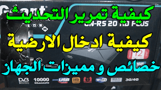 gn-rs 20 hd plus تحديث