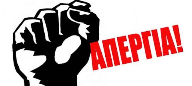 Κάλεσμα της ΕΛΜΕ Αργολίδας στην απεργία της 14ης Δεκεμβρίου