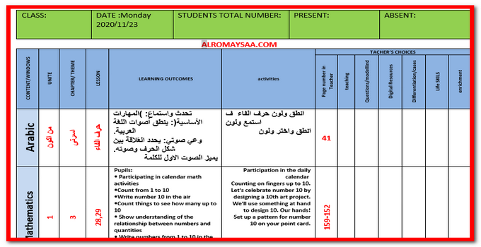تحضير المستوى الاول لغات ليوم الاثنين 23 نوفمبر