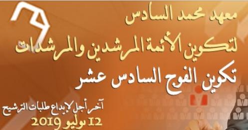عاااجل: معهد محمد السادس يعلن عن انطلاق تكوين الفوج السادس عشر للأئمة (150) والمرشدات (100). اخر اجل 12 يوليو 2019