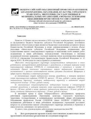 Профсоюз медицинских работников СОЦПРОФ обратился в Правительство РФ