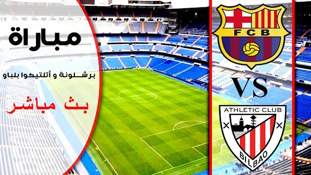 مشاهدة مباراة أتلتيك بيلباو وبرشلونة بث مباشر كأس ملك إسبانيا