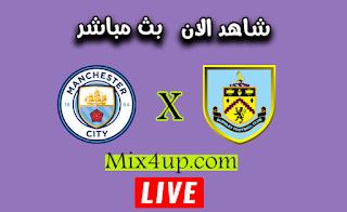 مشاهدة مباراة مانشستر سيتي وبيرنلي بث مباشر اليوم بتاريخ 30-09-2020 في كأس الرابطة الإنجليزية