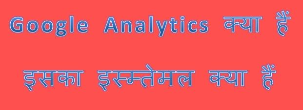 A Google analytics