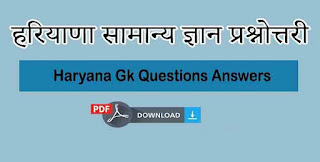 Haryana GK Book Arihant PDF