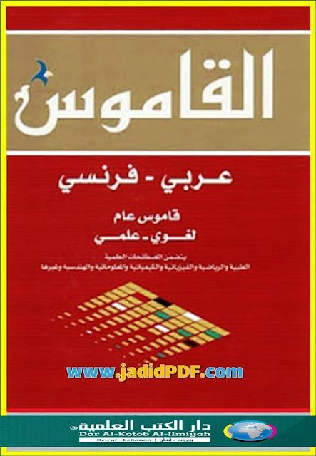 تحميل القاموس عربي فرنسي PDF