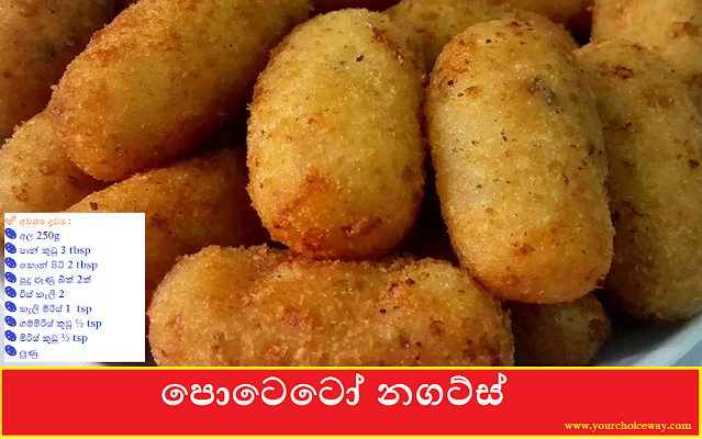 පොටෙටෝ නගට්ස් 🥔🥔🥔 (Potato Nuggets) - Your Choice Way