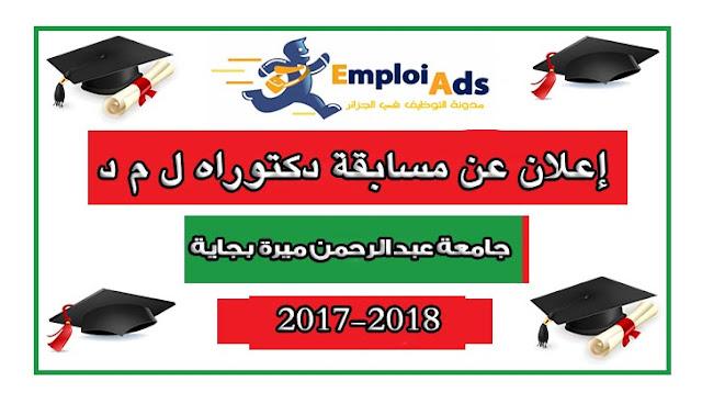 اعلان مسابقة دكتوراه ل م د جامعة عبد الرحمن ميرة ولاية بجاية 2017