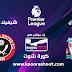 بث مباشر مباراة ليفربول وشيفيلد يونايتد في الدوري الإنجليزي