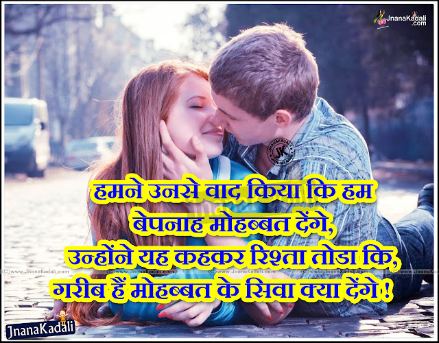 Best Hindi Love Quotations-Hindi Love Greetings-Love Quotes in Hindi Font-Hindi Font Quotations-best Hindi Font Quotes