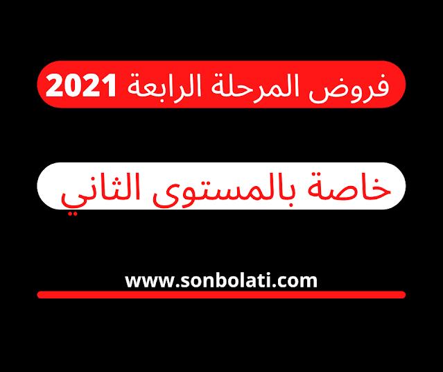 فروض المرحلة الرابعة خاصة بالمستوى الثاني ابتدائي وفق آخر المستجدات 2021