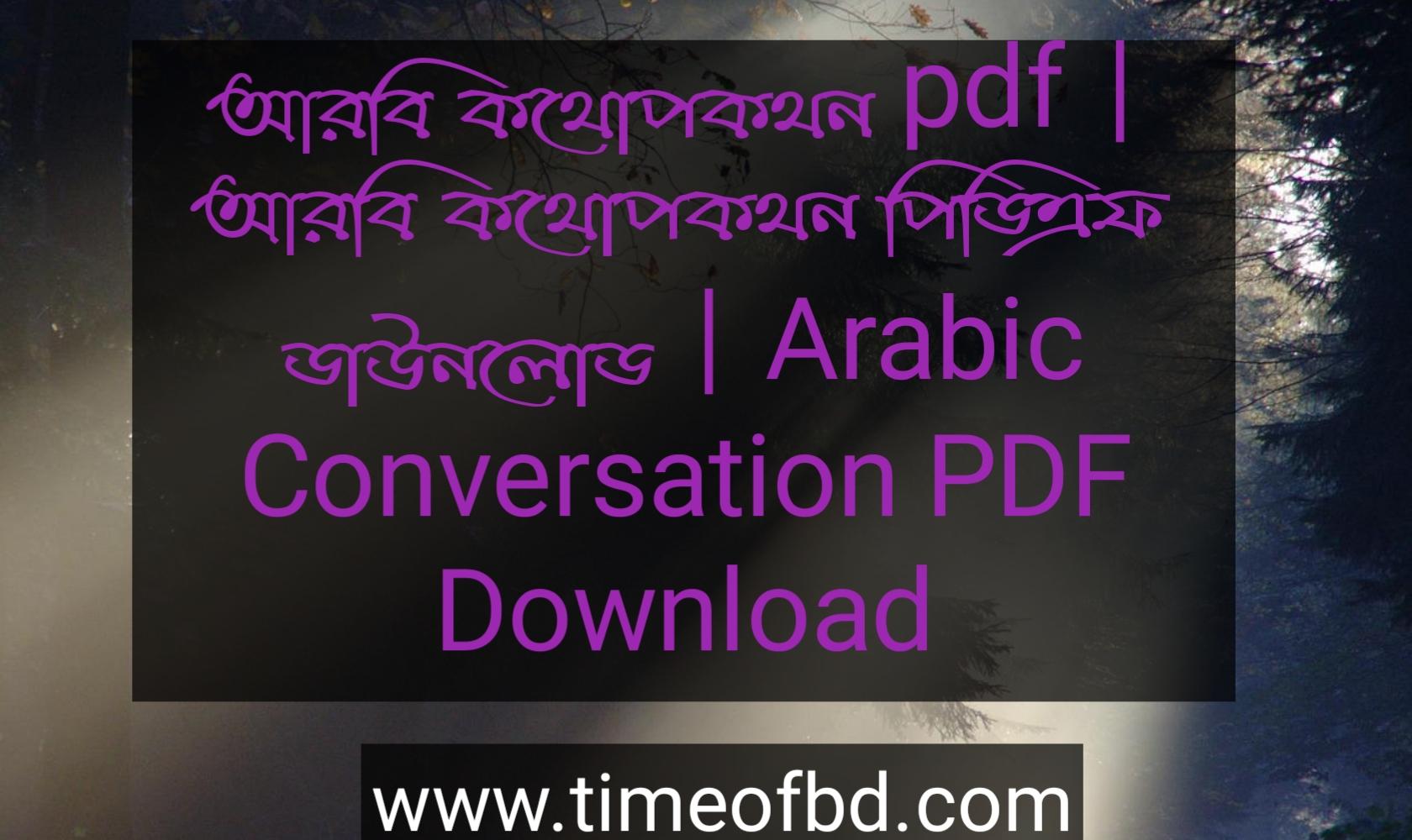 আরবি কথোপকথন pdf, আরবি কথোপকথন পিডিএফ ডাউনলোড, আরবি কথোপকথন পিডিএফ, আরবি কথোপকথন pdf download,