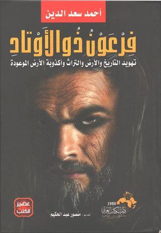 تحميل كتاب فرعون ذو الاوتاد بصيغة pdf