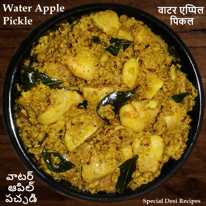 water apple pickle special desi recipes