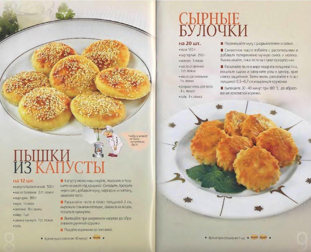 Печем пирожки и булочки. Журнал (4)