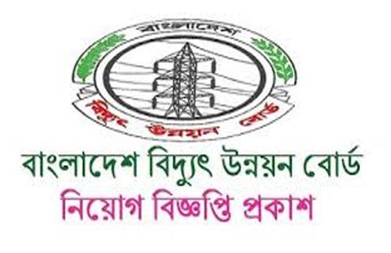 Bangladesh Power Development Board new Job Circualr 2020
