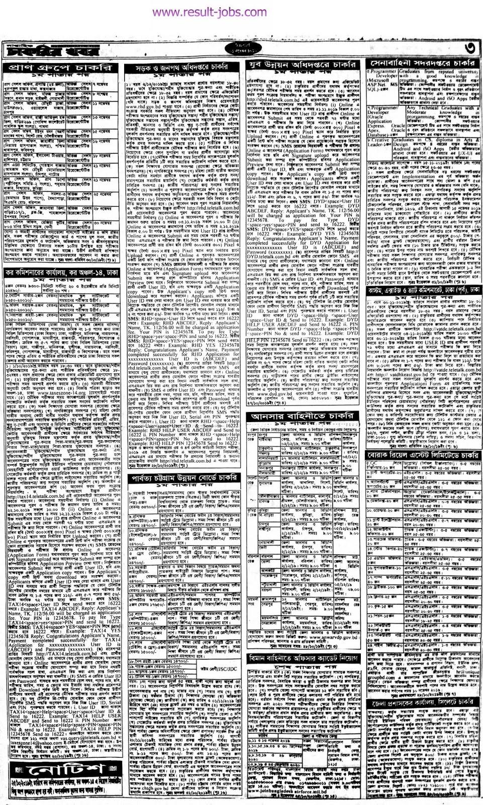 weekly chakrir khobor newspaper 2018,weekly chakrir khobor bangla newspaper,chakrir khobor,weekly job newspaper 9 november 2018,weekly chakrir khobor,weekly job news bangla,weekly job newspaper,weekly job newspaper in bangladesh,bangla newspaper,weekly job newspaper pdf,weekly chakrir khobor potrika,weekly job newspaper 20th october 2107 chakrir khobor,bangla news,all bangladeshi newspaper jobs