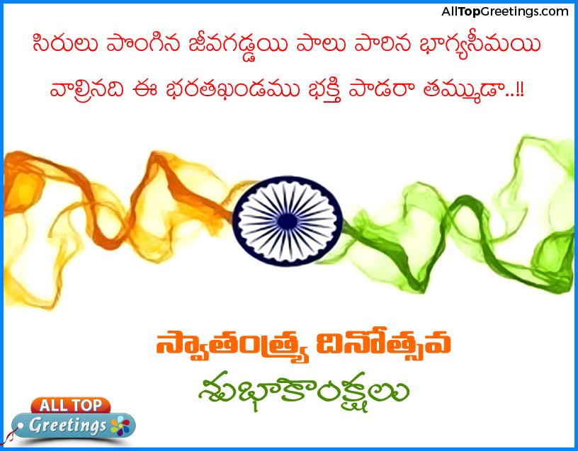 2017 happy independence day greetings in telugu all top