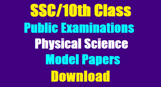 SSC/10th Class Public Examinations Physical Science New Pattern Rainbow Previous Model Question papers Download /2020/04/SSC-10th-Class-Physics-New-Pattern-Rainbow-Previous-Model-papers-Download.html