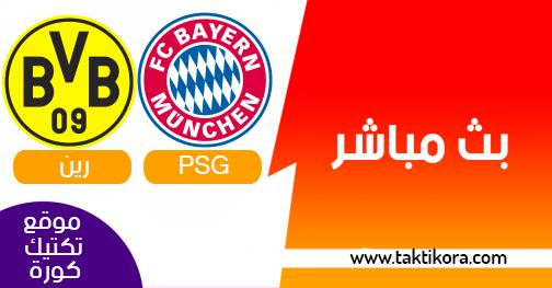 مشاهدة مباراة بايرن ميونخ وبروسيا دورتموند بث مباشر 3-8-2019 السوبر