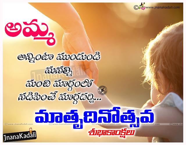 Amma Kavithalu In Telugu-Telugu Amma kavithalu-Latest 2016 Online Telugu Mothers Day kavithalu