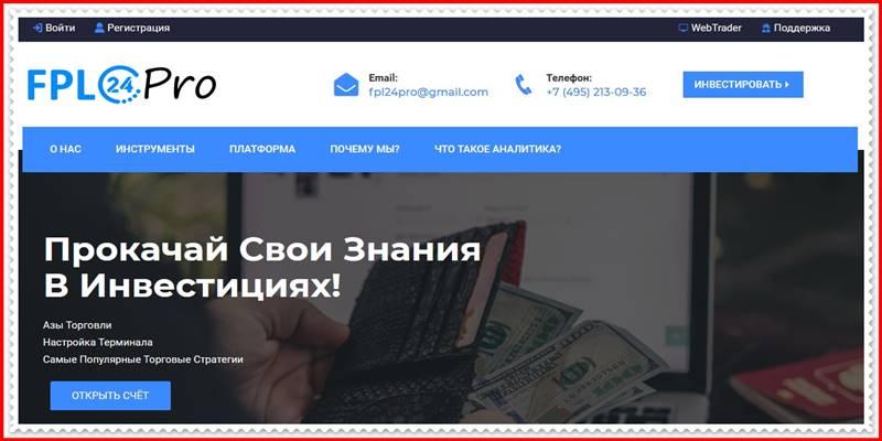 [Мошеннический сайт] fpl24pro.com – Отзывы, развод? Компания FLP24Pro мошенники!