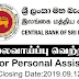 Vacancy In Central Bank Of Sri Lanka