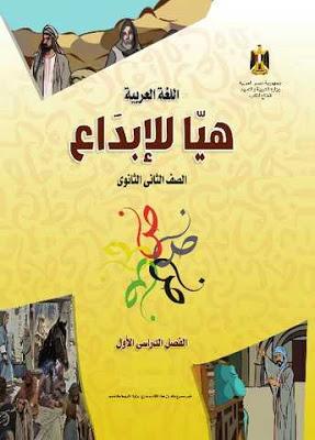 كتاب اللغة العربية للصف الثانى الثانوى الترم الأول والثاني 2021