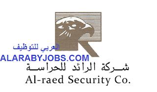 شركة الرائد للحراسة الأمنية