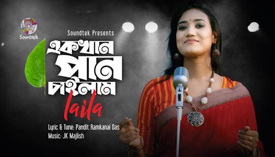 Ekkhan Pan Chailam Lyrics by Laila