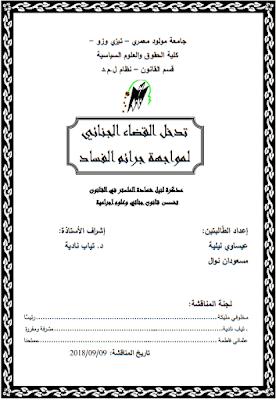 مذكرة ماستر: تدخل القضاء الجنائي لمواجهة جرائم الفساد PDF