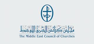 مجلس كنائس الشرق الأوسط يدعو الأحد لوقفة إتحاد في الصلاة في زمن الوباء