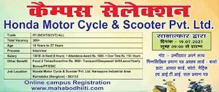 ITI Jobs Campus Placement Drive For Honda Two Wheelers Company At Mahabodhi ITI Gaya, Bihar | Online Registration Now
