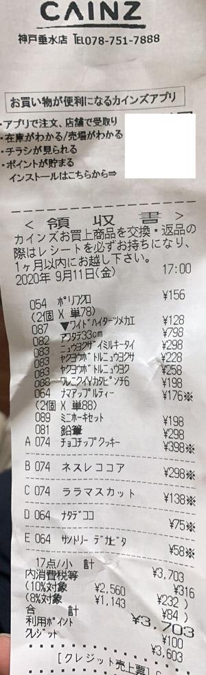 カインズ 神戸垂水店 2020/9/11 のレシート