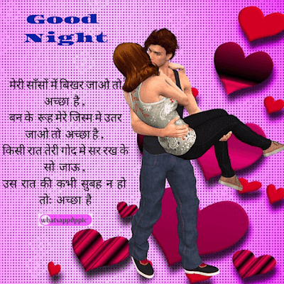 good-night-love-images-for-girlfriend-in-hindi